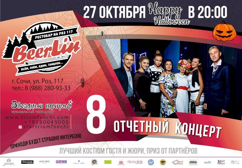 8 отчетный концерт 2019</br> (10 сезон)