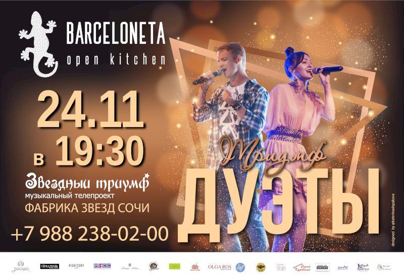 9 отчетный концерт 2019</br> (10 сезон)