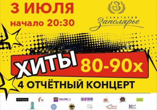 Четвёртый отчетный концерт, Музыкального телепроекта «Звездный Триумф 2021».