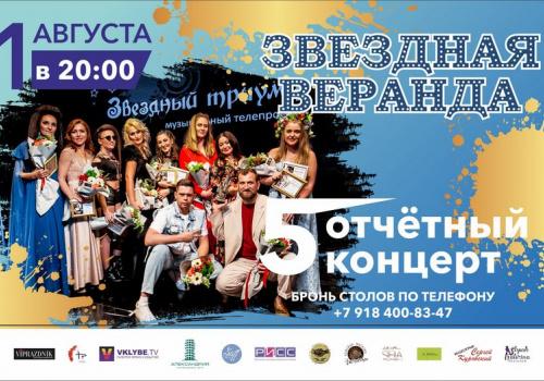 Пятый отчетный концерт, Музыкального телепроекта «Звездный Триумф 2021».
