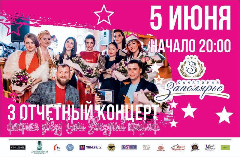 Третий отчётный концерт 2021</br> (11 сезон)